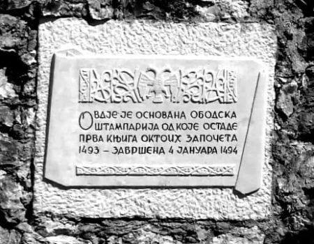 """525 godina od prvog primjerka """"Oktoiha"""""""