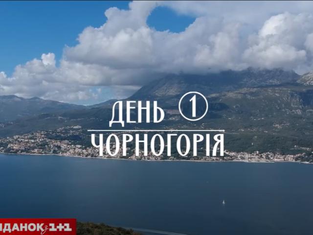 Ljepote Crne Gore na najpopularnijoj ukrajinskoj televiziji